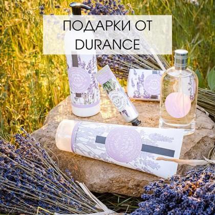 Впереди столько праздников!🕺💃 ⠀С нашейПОДБОРКОЙидеальных подарков на сайте Durance вы будете готовы на все 200% к любому событию!☺️ ⠀ Каждый продукт француского бренда Durance, насыщается любовью, яркими красками и незабываемым ароматом при его создании! 🇫🇷💫 ⠀ Предприятие выбирает самые ценные органические растения и сырье, чтобы каждый продукт состоял на не менее 95% 😱из натуральных ингредиентов – без использования парабенов, фосфатов и не тестируется на животных. ❤️ . Полный каталог и подборку подарков вы найдёте на сайте durancerussia.ru 👉🏻 в разделе подарочные наборы.