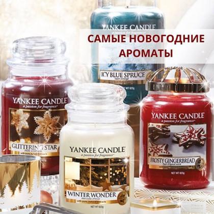 Сегодня мы подготовили для вас удивительную подборку зимних ароматов от Yankee Candle! 📌Сохраняйте в закладки! ⠀ Все ароматы доступны на сайте ycrussia.ru 👉 ссылка в шапке профиля! ⠀ ✨СВЕРКАЮЩАЯ КОРИЦА (SPARKLING CINNAMON) ✨НОВОГОДНЕЕ ЧУДО (WINTER WONDER) ✨ВЕНОК ИЗ ИЗ КРАСНЫХ ЯБЛОК (RED APPLE WREATH) ✨КРЫЛЬЯ АНГЕЛА (ANGELS WINGS) ✨СВЕРКАЮЩАЯ ЗВЕЗДА (GLITTERING STAR) ✨ИДЕАЛЬНАЯ ЕЛЬ (THE PERFECT TREE) ✨ЗАСНЕЖЕННАЯ ЕЛЬ (ICY BLUE SPRUCE) ✨МАКАРУНЫ (MACARON TREATS) ✨ТРЕСК ДЕРЕВА В КАМИНЕ (CRACKLING WOOD FIRE) ✨СВЕТЛО И ЯРКО (ALL IS BRIGH) ✨РОЖДЕСТВЕНСКОЕ ПЕЧЕНЬЕ (CHRISTMAS COOKIE) ⠀ Наслаждайтесь!❤️